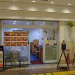 玉泉亭 - 横浜ポルタ(地下街)の、崎陽軒とは反対側のほうにあります