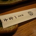 串やき 一富士 - ☆お箸には店名が☆