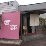 22084658 - お店外観◇2013.10