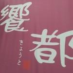 22084659 - お店外観◇2013.10