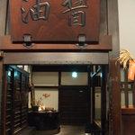 貴匠桜 MATTAKU - 大正築の醤油問屋。その面影が残っています。