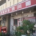 鴻翔中国料理 四川閣 -
