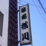 寿司の松川 - 目印はこの看板