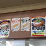 餃子の王将 - 売り出しメニューの看板(カウンターの頭上)
