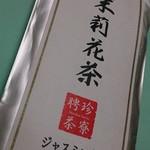 聘珍樓月餅 - ジャスミン茶40g420円