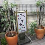 一蓮 - カフェ 一連(いちれん)