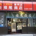 福尾商店 - メトロ神田駅すぐ