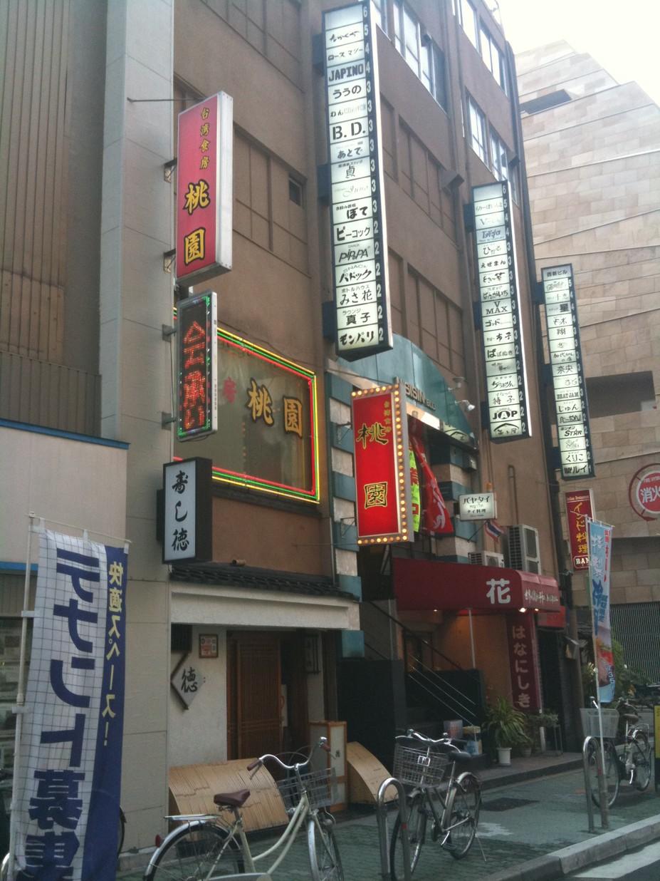 台湾食房 桃園