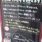 ティーズスタイル - 表の看板:2013.11.01で一周年!祝!('13.10月にて)