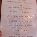 ティーズスタイル - 3500円コース('13.10月にて)