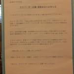 22103652 - 価格改定の案内 【 2013年10月 】
