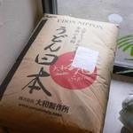 増田うどん - 店の片隅に小麦粉が