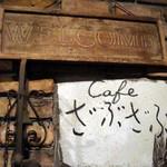 Kafezabuzabu - 店前看板