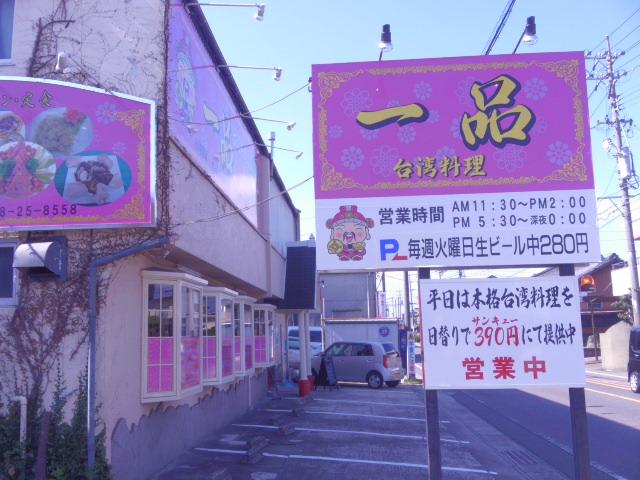 台湾料理一品
