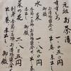 丸太町十二段家 - 料理写真: