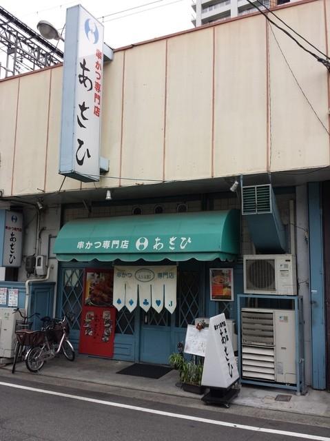 あさひ 尼崎本店 - 阪神電車の高架下にあります