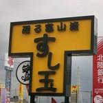 廻る富山湾 すし玉 - 看板です。