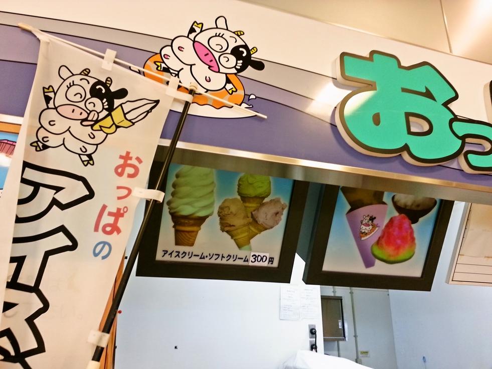おっぱアイスクリーム