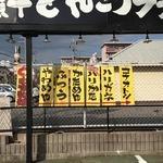濃厚煮干とんこつラーメン 石田てっぺい -