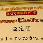 クラウンカフェ - 福岡FBS放送のTV番組『めんたいワイド』という番組で、 『絶対はずさないランチビュッフェ・トップ10』の第一位になったレストランです。