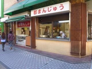 つるや製菓 - 八王子駅北口から放射線どおりを少し歩いたところ