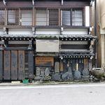 田島屋旅館 - 2013/10/26撮影