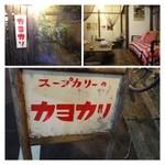 カヨカリ - 外見は普通の家です。看板が無ければ「カレー屋」さんとは気が付かないですね。