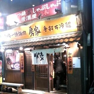 焼肉 房家 西日暮里本店 - 外観