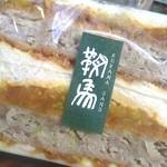 鞍馬サンド - メンチカツ美味い☆