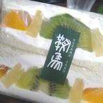鞍馬サンド - フルーツいっぱいで食べ応えアリ☆
