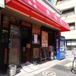 中国料理興安楼 - エリアは門前仲町でもカナリ外れた場所にある。