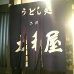 大和屋 - 入口の暖簾