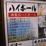 宴楽 新松田店 -