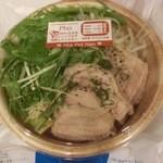 ニャーベトナム - 蒸し鶏と野菜のフォーでございます