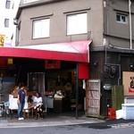 寺岡商店 丸亀本店 -