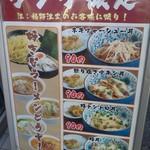 つけ麺屋 おやじ - 外のランチ看板