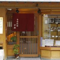 季節料理 中西 - 和の趣がある当店の玄関です。宴会・接待・法事などで、ご利用いただけます。