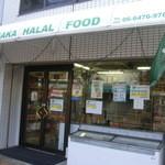 22154363 - 並びにあるOSAKA HALAL FOOD