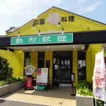 中国料理 福 - 店舗外観 某大手家電量販店と同じ真っ黄色です。