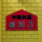 中国料理 福 - 店名板? 中国では福が逆さまになったことを、こういうのかな。「福」が店名です。