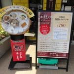 中国料理 福 - メニュー看板