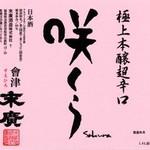咲くら - 会津末廣酒造 日本酒咲くら