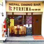 ネパールダイニングバー プルニマ - 昼