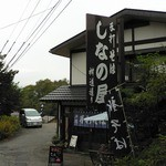 しなの屋 - 戸隠神社中社正面を下った先にあります。