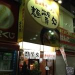 麺処 次男房 -