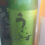 ザ キラーカン - 日本一の梅酒 うぐいす