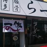 一休 - お店w