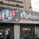 肉肉うどん - 粕屋町のミスターマックスの向かいにある小倉名物どきどきうどんのお店です。