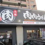 肉肉うどん - お店は吉田の西鉄バス停の近くにありますよ。