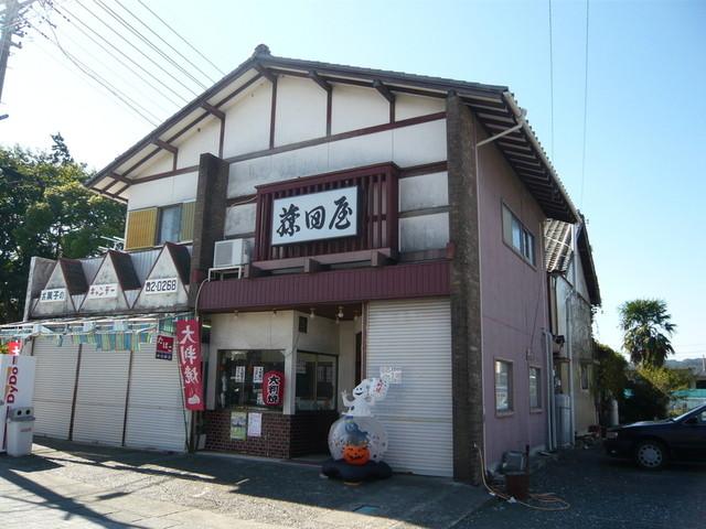 大判 藤田 焼き 屋
